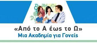 Ακαδημία Γονέων: Οι δυσκολίες της εφηβείας σε 8 συναντήσεις με δωρεάν συμμετοχή- Όλο το πρόγραμμα – POLITIS NEWS