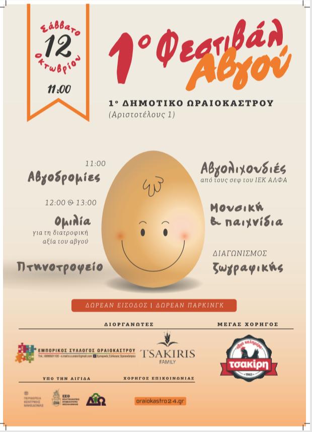 Αποτέλεσμα εικόνας για φεστιβαλ αυγού 2019 Ωραιόκαστρο